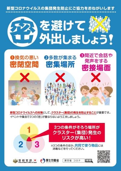 薬酒Bar高円寺 / マシュンゴ / 外天楼 営業支援のお願い